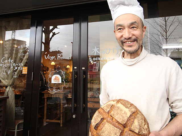 天然酵母パン「木のひげ」